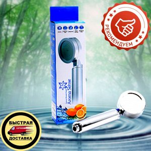 Лейка для витаминного душа AromaSense AS-9000