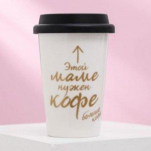 Стакан керамический «Этой маме нужен кофе», с крышкой, 300 мл