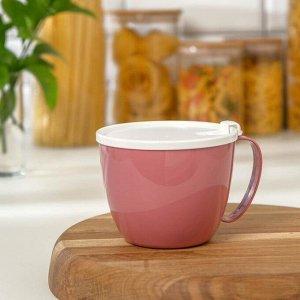Кружка для супа 0,7 л, с крышкой, цвет ягодный