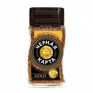 """Кофе Черная Карта """"Gold"""", растворимый, 95г стекло"""