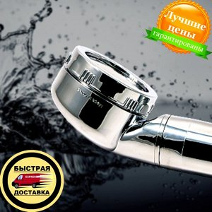 Душевая лейка хромированная SkinCare AquaDuo SF-300 CR Crystal Stream Silver