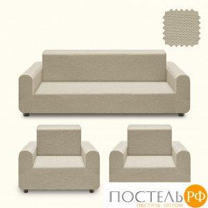 "311/311.004 Чехол ""Жаккард"" 311 БО_С (диван+2 кресла), mini jagar-04 Naturel"