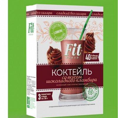 ФитПарад® - Больше удовольствия - меньше калорий! NEW — Коктейль белково-углеводный быстрорастворимый.  — Диетические продукты