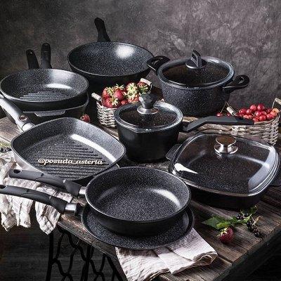 Новинка! Посуда ASTERIA для индукционных плит — Шикарная ИНДУКЦИЯ здесь! — Посуда