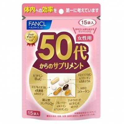 Японские витамины, БАды и вкусняшки! Все хиты в наличии  — FANCL — Витамины и минералы