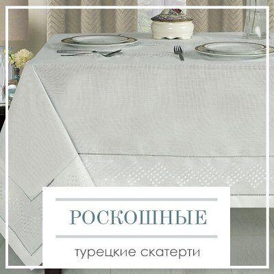 🔴ДОМАШНИЙ ТЕКСТИЛЬ🔴Ликвидация! Успей до повышения цен! — Роскошные Турецкие Скатерти! — Кухня