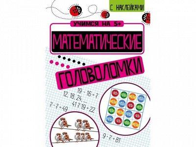 Книжки малышам и школьникам2 — 6 - 12 лет обучение, рабочие тетради, справочники — Развивающие книги