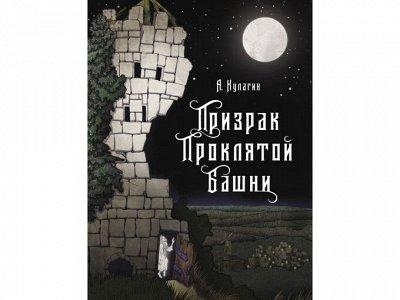 Книжки малышам и школьникам2 — 10+ уoung adult — Детская художественная литература