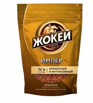Кофе Жокей раст.гранул. Иипер, 75г