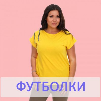 Лиза - красивая домашняя одежда и текстиль-41! — Трикотажные блузки, женские и мужские футболки — Одежда