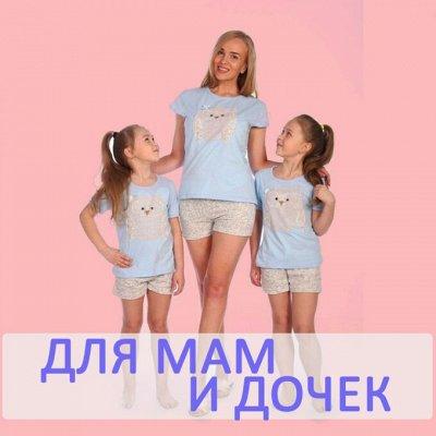 Лиза - красивая домашняя одежда и текстиль-41! — Одежда для мам и дочек — Одежда