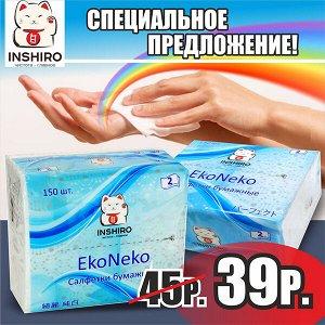 INSHIRO Салфетки EkoNeko 2-х слойные в мягкой упаковке белые спайка 1упаковка* 150 шт