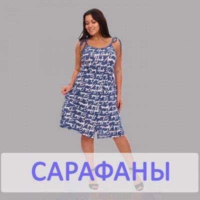 Лиза - красивая домашняя одежда и текстиль-41! — Сарафаны трикотажные — Одежда