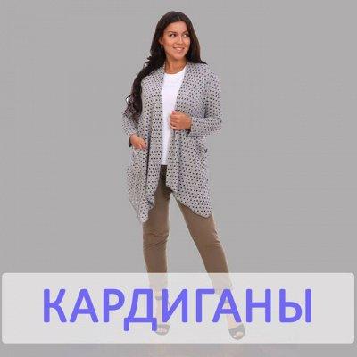 Лиза - красивая домашняя одежда и текстиль-41! — Куртки, толстовки, кардиганы и жилеты женские — Одежда