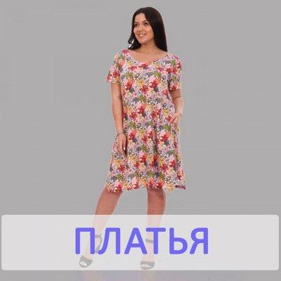 Лиза - красивая домашняя одежда и текстиль-41! — Платья трикотажные — Одежда