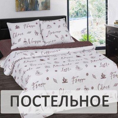 Лиза - красивая домашняя одежда и текстиль! — Постельное белье — Спальня и гостиная