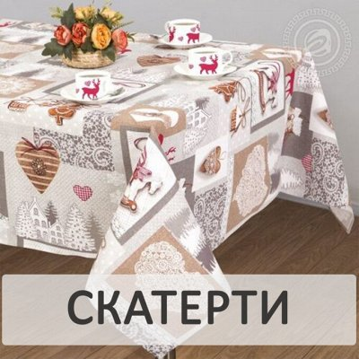 Лиза - футболки от 308 рублей! — Скатерти — Клеенки и скатерти