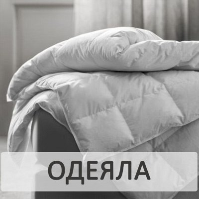 Лиза - красивая домашняя одежда и текстиль! — Одеяла — Спальня и гостиная