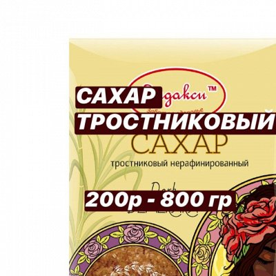 Полезные продукты в наличии! ширатаки/гранола /мед/ урбеч 🚀 — Сахар тростниковый\ кокосовый\ специи — Сахар и соль
