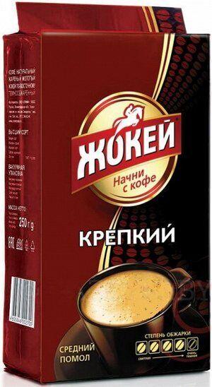 Кофе Жокей молотый Крепкий, 225г