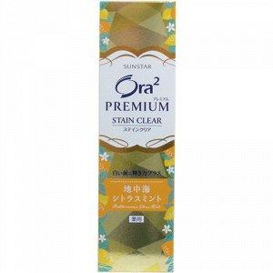 Зубная паста Ora2 Premium с ароматом цитрусовых Mediterranean Citrus Mint