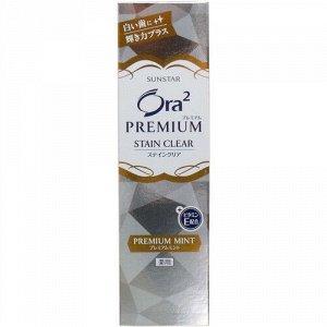 ORA2 Premium Stain Clear Premium Mint Зубная паста премиум мята