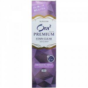 ORA2 Premium Stain Clear Aromatic Mint Зубная паста премиум лаванда и мята