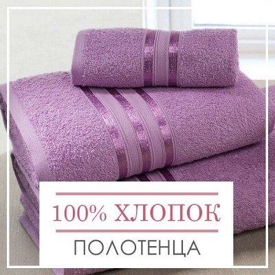 Распродажа ДОМАШНЕГО ТЕКСТИЛЯ! Акция! Скидки до 69%!🔴 — Подарочные наборы Датских полотенец! (12 шт. и 6 шт.) — Текстиль