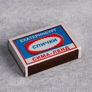 Спички бытовые НАБОР ГОСТ 1820-2001 10 коробков в ассортименте