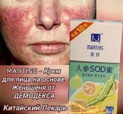 Солнцезащитные крема, Защита и Увлажнение! — АКЦИЯ! Серия «Мантинг» для проблемной кожи лица и тела. — Уход проблемной кожи