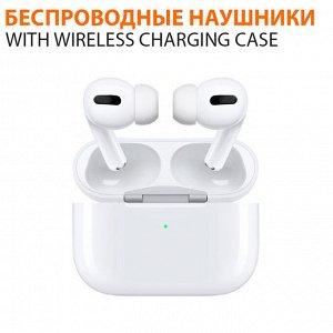 Беспроводные наушники With Wireless Charging Case