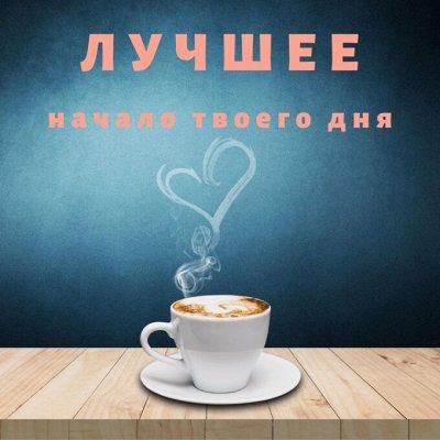 Профессиональная линейка для ресторанов и кафе — Шикарный Кофе — Продукты питания