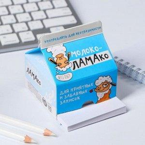 """Бумага для записей """"Молоко - ЛАМАко"""", 150 листов"""