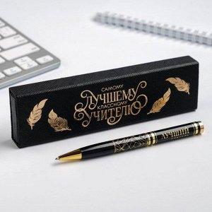 """Ручка в подарочном футляре """"Самому лучшему классному учителю"""", синяя паста"""