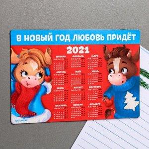 """Магнит календарь 2021 """"В новый год любовь придет"""", 12 х 8 см"""