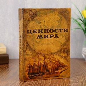 """Сейф-книга """"Ценности мира"""""""