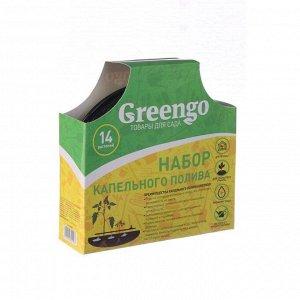 Комплект для капельного полива, на 14 растений, Greengo