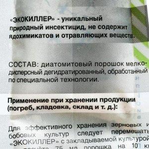 """Средство от насекомых универсальное """"Экокиллер"""", дой-пак, 1,5 л"""