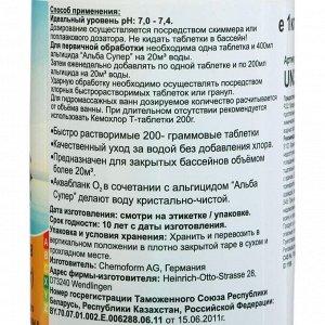 Активный кислород для дезинфекции воды в бассейнах Аквабланк О2 в таблетках (200 г) 1 кг