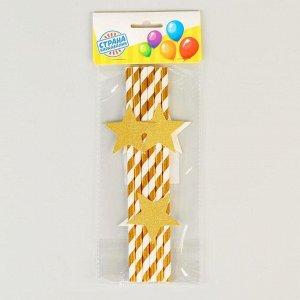 Трубочки для коктейля «Спиралька», со звездой, набор 6 шт., цвет золотой