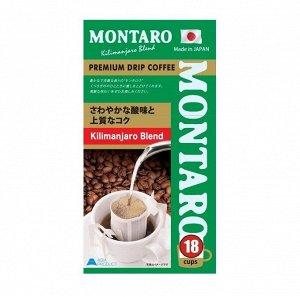 Кофе MONTARO Килиманджаро мол. фильтр-пакет 7г. уп. 18шт.