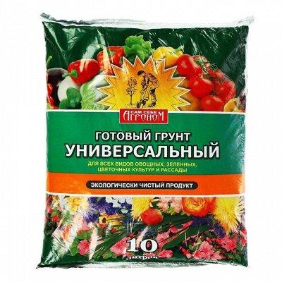 🌷 Кашпо, горшки, грунт - всё для домашних цветов и сада 🌷  — Универсальные грунты — Удобрения и грунт
