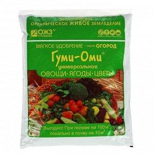 Удобрение Гуми-Оми Универсал для овощей, ягод, цветов 0,7 кг