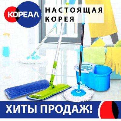 ХИТ! 🌠Товары для Вас из Южной Кореи!🚀Мгновенная раздача! — Всё для уборки Вашего дома! Лучшие пылесосы и швабры. — Для дома
