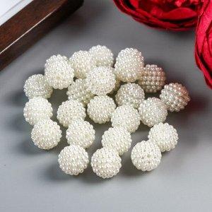 """Декор для творчества пластик """"Барашковый жемчужный шарик"""" набор 25 шт 1,4х1,4х1,4 см"""