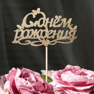"Топпер Дарим Красиво ""С Днём рождения, бабочки, сердечко"" на подвесе, золотой"