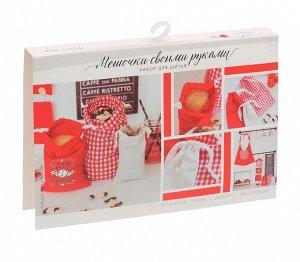 Набор для шитья Мешочки для специй своими руками Любимая кухня