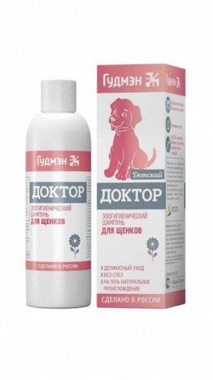Доктор Шампунь для щенков, для собак бесшерстных пород, для животных с кожей склонной к аллергии 200мл
