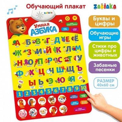 Развивающие игрушки от Симы — Электронные плакаты и коврики — Развивающие игрушки
