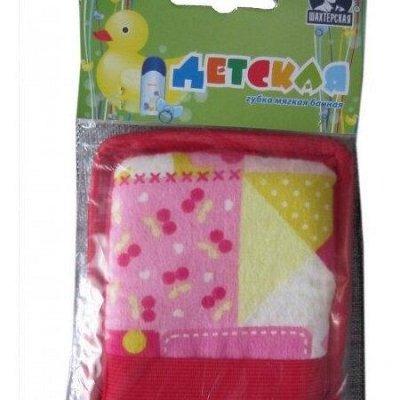 Мочалки, мочалочки для деток и их родителей-6 — Губки, мочалки для деток — Мочалки и щетки